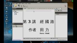 Download 第3講 01 經國路 使用Celtx編劇情 Video
