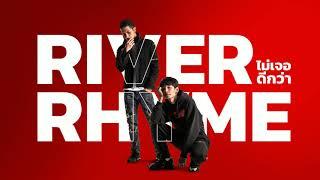 Download RIVER RHYME : ไม่เจอดีกว่า MAIYARAP (WITH) BLACKSHEEP Video