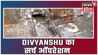 Download NDRF ने Divyanshu का सर्च ऑपरेशन रात में रोका,पिता की पोस्टर के जरिए लोगों से सुचना देने की अपील की Video