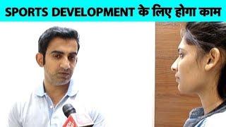 Download Gautam Gambhir Exclusive: युवाओं को खेलों की तरफ ले जाने की कोशिश करूंगा | Sports Tak Video