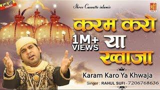 Download Karam Karam Ya Khwaja - कव्वाली ख्वाजा गरीब नवाज़- New Qawwali 2019 - Khwaja Garib Nawaz - Rahul Sufi Video