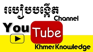Download របៀបបង្កើត YouTube Channel ឲ្យបានត្រឹមត្រូវ | How to Create YouTube Channel Full 100% Video
