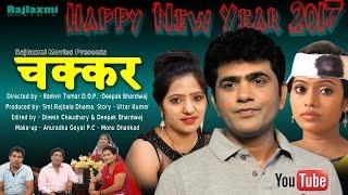 Download Chakkar चक्कर Full Movie Uttar Kumar (Dhakad Chhora) Lovely Sharma Video
