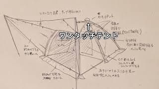 Download ワンタッチスクリーンタープキャンプ【理想のテントについて考える】 Video
