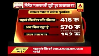 Download सिलेंडर पर सरकार की 'झूठी' सोच का वायरल सच | ABP News Hindi Video