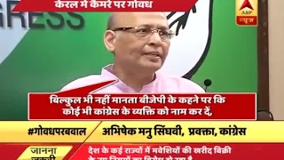 Download If someone violated law, should dealt accordingly, says Manu Singhvi on cow slaughter inci Video