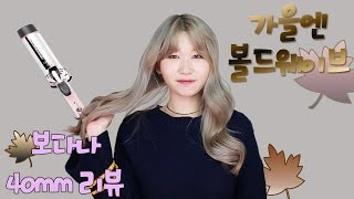 Download 가을엔 ″볼드웨이브″ 지!! with 보다나 40mm how to : bold wave Video