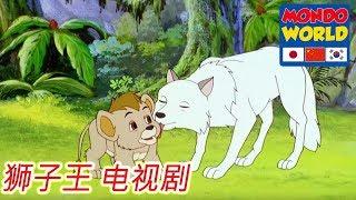 Download 狮子王 电视剧 第3集 | 辛巴 兒童卡通 | 狮子王辛巴 | 动画 | 动画 电影 | Simba King Lion Chinese Video