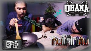 Download กินโค๊กต้ม แช่แข็ง : OHANA EP.9 (ห้ามลอกเลียนแบบ) Video