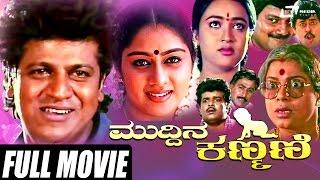 Download Muddina Kanmani – ಮುದ್ದಿನ ಕಣ್ಮಣಿ  Kannada Full Movie   FEAT. Shivarajkumar, Saikumar Video