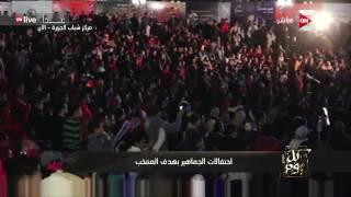 Download كل يوم: فرحة المصريين بهدف عبدالله السعيد في مرمى أوغندا .. بتعليق عمرو أديب Video