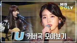Download 아이유가 커버한 다른 가수 리메이크 무대 모음 (51분 무대 모음) Video