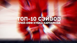 Download TOP-10 сэйвов плей-офф Кубка Харламова (сезон 18/19) Video