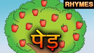 Download Tree Song | पेड़ | Hindi Nursery Rhymes | All Kids Stuff Video