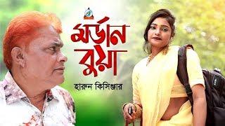 Download Harun Kisinger - Modern Bua | মর্ডান বুয়া | Bangla Koutuk 2019 | Official Comedy | Sangeeta Video