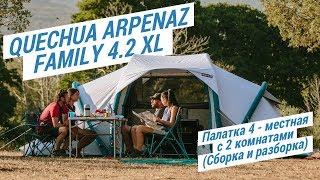 aba22d888 Download Палатка - 4 местная с 2 комнатами QUECHUA ARPENAZ FAMILY 4.2 XL  (Сборка и