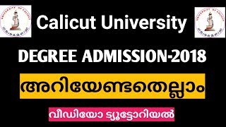 Download Calicut University Degree admission-2018 Video tutorial in malayalam|Calicut unieversity UGadmission Video