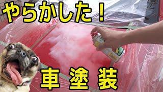 Download 車塗装に挑戦してやらかした。(缶スプレーを使用) Video
