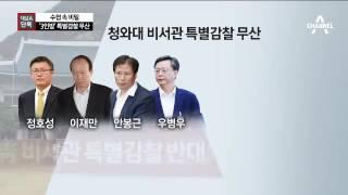 Download [채널A단독]'문고리 3인방' 특별감찰 무산 왜 Video