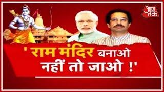 Download क्या राम मंदिर के लिए अध्यादेश कीUddhavकी मांग राजनीतिक है?देखिए दंगलRohit Sardanaके साथ Video