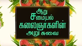 Download Arusuvai Samayal | Pongal Special Recipes | Kalaignar TV Video