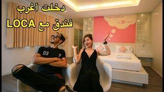 Download دخلت أغرب فندق مع صديقتي LOCA Video