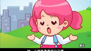 Download 百變稅法寶(玩法寶學租稅)-第二章(好稅聲控電子書) Video