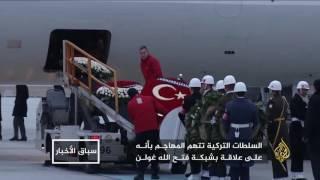 Download اغتيال السفير الروسي.. مشهد سريالي في أنقرة Video