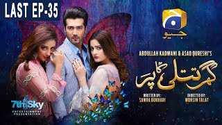 Download Ghar Titli Ka Par - Last Episode | HAR PAL GEO Video