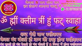 Download शब्दभेदी बाण वशीकरण ॐ ह्री क्लीम त्री हु फट् स्वाहा 2 मिनट के अंदर होगा वशीकरण #Divya Samridhi Video