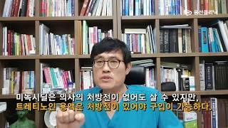 Download 제9강 미녹시딜의 탈모치료 원리와 사용법 (홍성재 박사 탈모교실) Video