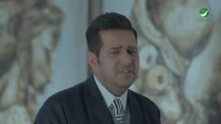 Download Hatem Al Iraqi ... Aafne - Video Clip   حاتم العراقي ... عافني - فيديو كليب Video