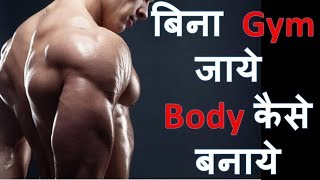 Download High Intense Workout Without Gym | Body Building Tips in Hindi Video