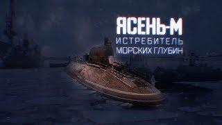 Download Военная приемка. Атомный подводный крейсер «Казань». Video