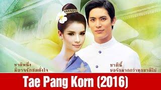 Download [Thái Drama 2016] Tae Pang Korn - The Past Life (2016) | Son Songpaisarn | Vill Wannarot Sontichai Video