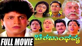 Download Chira Bhandhavya – ಚಿರಬಾಂಧವ್ಯ  Kannada Full Movie   FEAT. Shivarajkumar, Padmashree Video