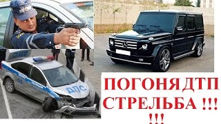 Download Погоня Стрельбой Бандиты Гелик Мерседес ДТП в Москве Chasing bandits shooting in Moscow Mercedes Video