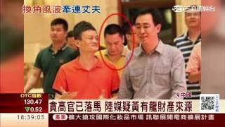 Download 趙薇再陷風暴 老公黃有龍遭爆是偽富豪|三立財經台CH88 Video