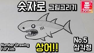 Download [어린이그림교실]숫자로 상어그리기 숫자5,삼각형을 활용[Shark][Jaws][Drawing][Kids][쭌토이] Video
