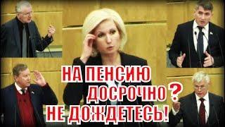 Download Единая Россия отказала россиянам досрочно выйти на пенсию! Video