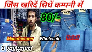 Download Jeans Manufacturer in delhi !! Wholesale and Retail me karide !! Video