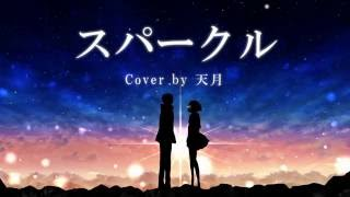 Download 【君の名は。】 スパークル / RADWIMPS(cover) by天月 Video