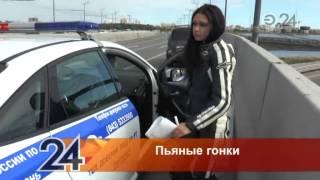 Download Девушка на мотоцикле устроила гонки с полицейскими в Казани Video