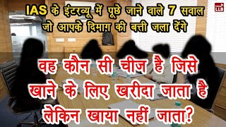 Download 7 Questions of IAS Interview in Hindi | By Ishan Video