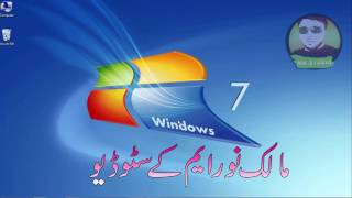 Download How to Remove Virus From Windows 7 in Urdu/Hindi Tutorial Video