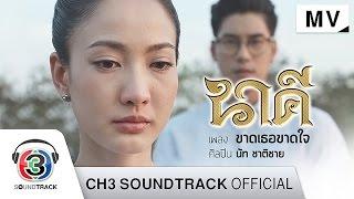 Download ขาดเธอขาดใจ Ost.นาคี | นัท ชาติชาย | Official MV Video