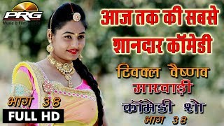 Download Twinkal Vaishnav Comedy Show - Part 38 | देसी राजस्थानी कॉमेडी शो | Rajasthani Comedy | PRG Video