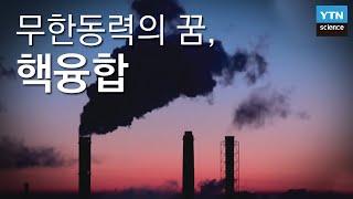 Download [이지사이언스] 무한동력의 꿈을 실현할 '핵융합'의 비밀 / YTN 사이언스 Video