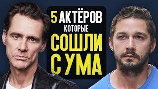 Download 5 АКТЁРОВ, у которых ПОЕХАЛА КРЫША Video