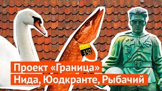 Download Нида, Юодкранте и Рыбачий: как могли бы выглядеть русские деревни Video